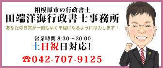 相模原市の行政書士 田端洋海行政書士事務所