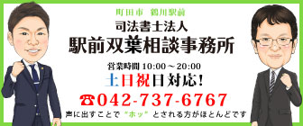 町田市鶴川の駅前双葉相談事務所