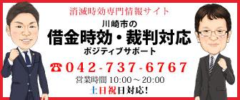 川崎市の借金時効・裁判対応ポジティブサポート